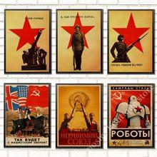 Propaganda política leninista da segunda guerra mundial união soviética, urss cccp cartaz retro, parede de papel kraft decorativo vintage comprar 3 obter 4