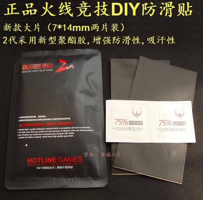 2pcs/pack Original Hotline Games 2nd Generation DIY Mouse Anti-slip Tape Mouse Skidproof Paster 7*14cm Diamond