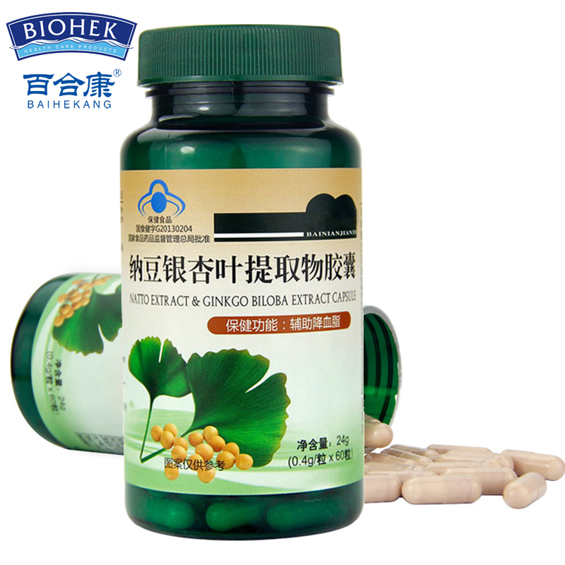 Ginkgo Biloba Extract Natto Extract Capsules High Quality Better Bodies Boost Your Immune System Improve Mental Function