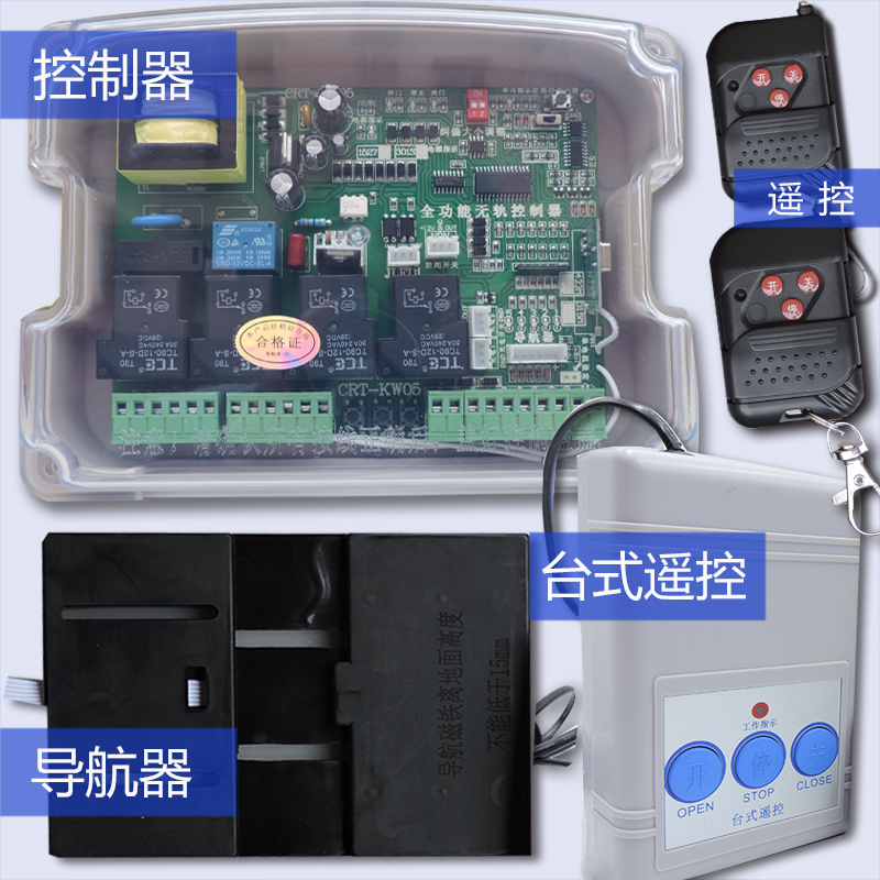 Trackless Electric Expansion Door Controller Trackless Control Mainboard Remote Control Navigator Remote Control 220V Mainboard