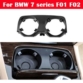 Двойное отверстие для передней центральной консоли автомобиля, подставка для чашки/сменный держатель для чашки воды для BMW 7 серии F01 F02