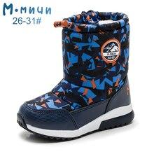 Отправить от России) Mmnun сапоги детские зимние Антипробуксовочная детские зимние сапоги зимняя детская обувь для мальчиков высокое качество ботинки для мальчика Возраст 4-8 Размер 26-31 ML9628