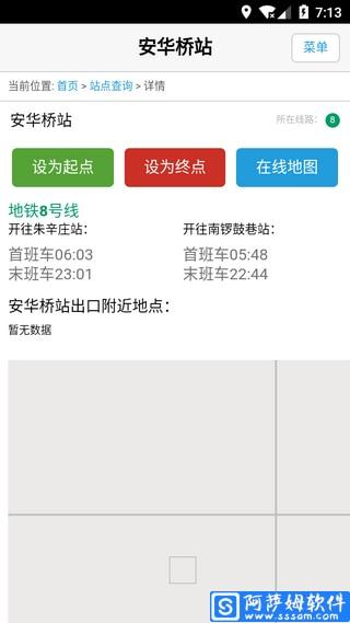 北京地铁换乘查询