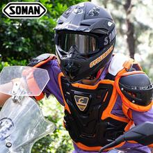 Cross-country Helmet Windshield Glasses Riding Wind-proof Glasses