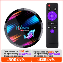 Vontar H96最大X3アンドロイド9.0 tvボックス4ギガバイト128ギガバイトamlogic S905X3クアッドコアbt wifi 8 18k h96MAX X3 4ギガバイト64ギガバイト32ギガバイトセットトップボックス