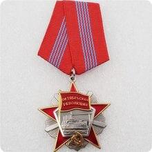 Copie de l'ordre de la révolution octobre de l'union soviétique russe, de 1967 à 1991