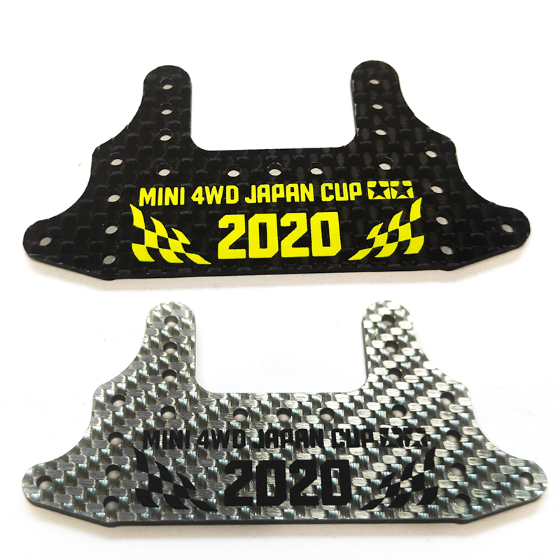 1.5mm 95133 Silver Black Carbon For 2020 New Parts HG Carbon Rear Brake Stay Fully Cowled Mini 4WD Spare Parts For Tamiya Car