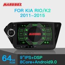 Kia rio/k2 2011 2015 차량용 멀티미디어 플레이어 안드로이드 9 gps 카 라디오 오디오 자동 8 코어 64g, ips, dsp kd9402 용 marubox