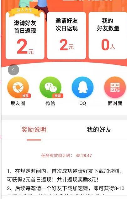 加速赚:新用户登入送一元,次日即可提现插图(4)