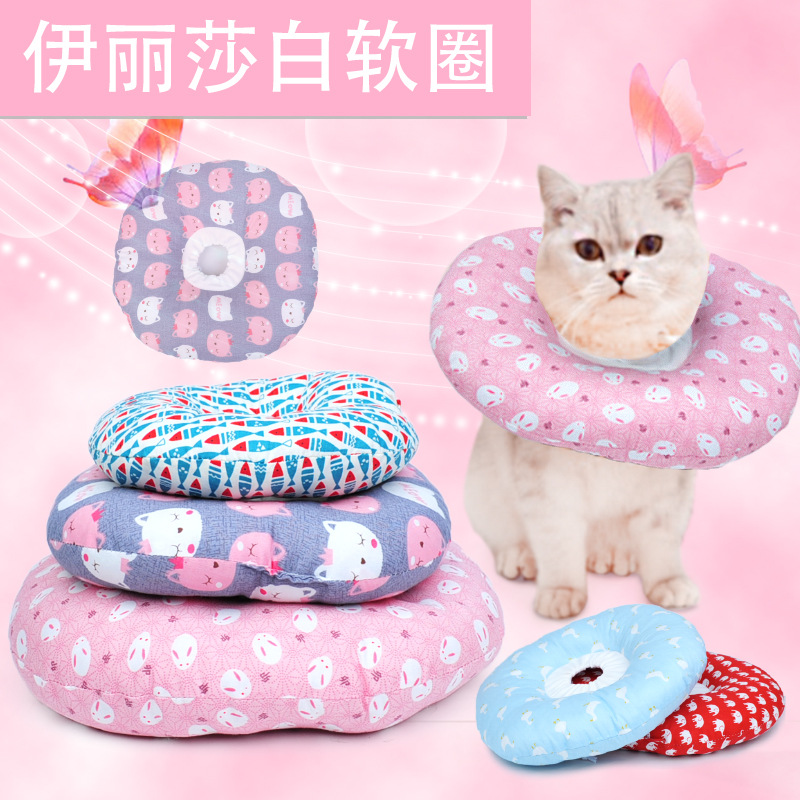 Pet Elizabeth Neck Ring Soft Sponge Anti-Lick Fang Yao Quan Cat Dog Beauty Protection Head Band Cat Neck Ring