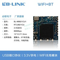 Realtek rtl8821cu 칩 이중 주파수 2.4 + 5.8g wifi + bt bluetooth wifi 무선 모듈|기구 부품 & 액세사리|도구 -