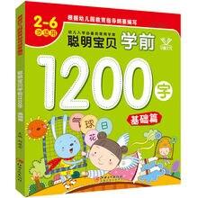 Han zi китайские основные персонажи книги для чтения и обучения
