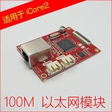 Free shipping iCore2 module 100M Ethernet module W5300 chip sensor free shipping e74ha2 2b h old module
