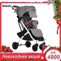 Babalo Yoya Più Bambino Luce Passeggino Auto Ombrello Pieghevole Può Sedersi Può Mentire Ultra-Luce Portatile in Aereo passeggini per Bambini