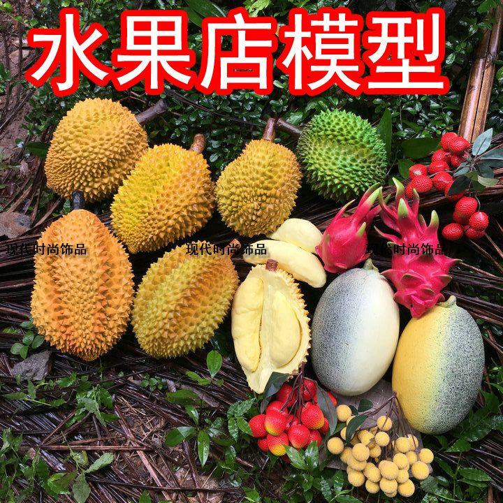 中國代購|中國批發-ibuy99|假水果摆设装仿真水果蔬菜榴莲肉塑料模型儿童玩具道具装饰件包邮