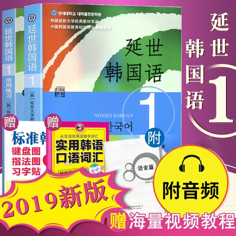 New Yonsei Korean 1 (Textbook+Exercises) Complete 2 Volumes