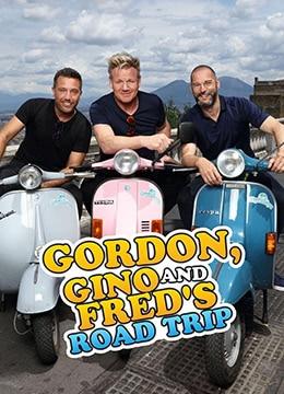 戈登,吉诺和弗莱德的公路之旅 第一季
