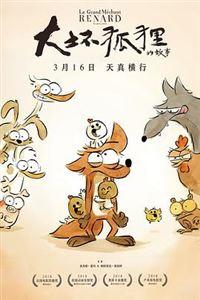 大坏狐狸的故事[高清]