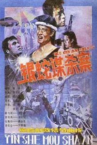 银蛇谋杀案1988[HD]