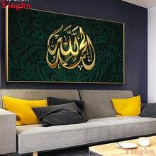 Pintura de diamante grande artesanal, pintura de caligrafía musulmana islámica, mosaico de diamantes, punto de cruz 5D, conjunto de bordado de diamantes, costura