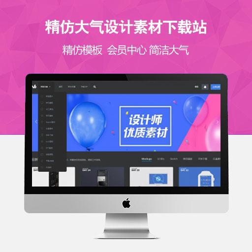 【织梦仿v6design模板】设计源文件素材图片资源付费下载网站模板[织梦内核]