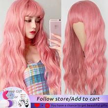 Длинные розовые женские парики с челкой термостойкие синтетические