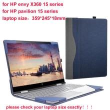 Чехол для ноутбука Hp Envy X360, чехол-трансформер для ноутбука Hp Pavilion 15s, Подарочный чехол из искусственной кожи для ноутбука