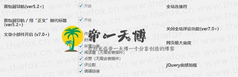阿里百秀XIU7.0 WordPress主题模板小清新CMS主题