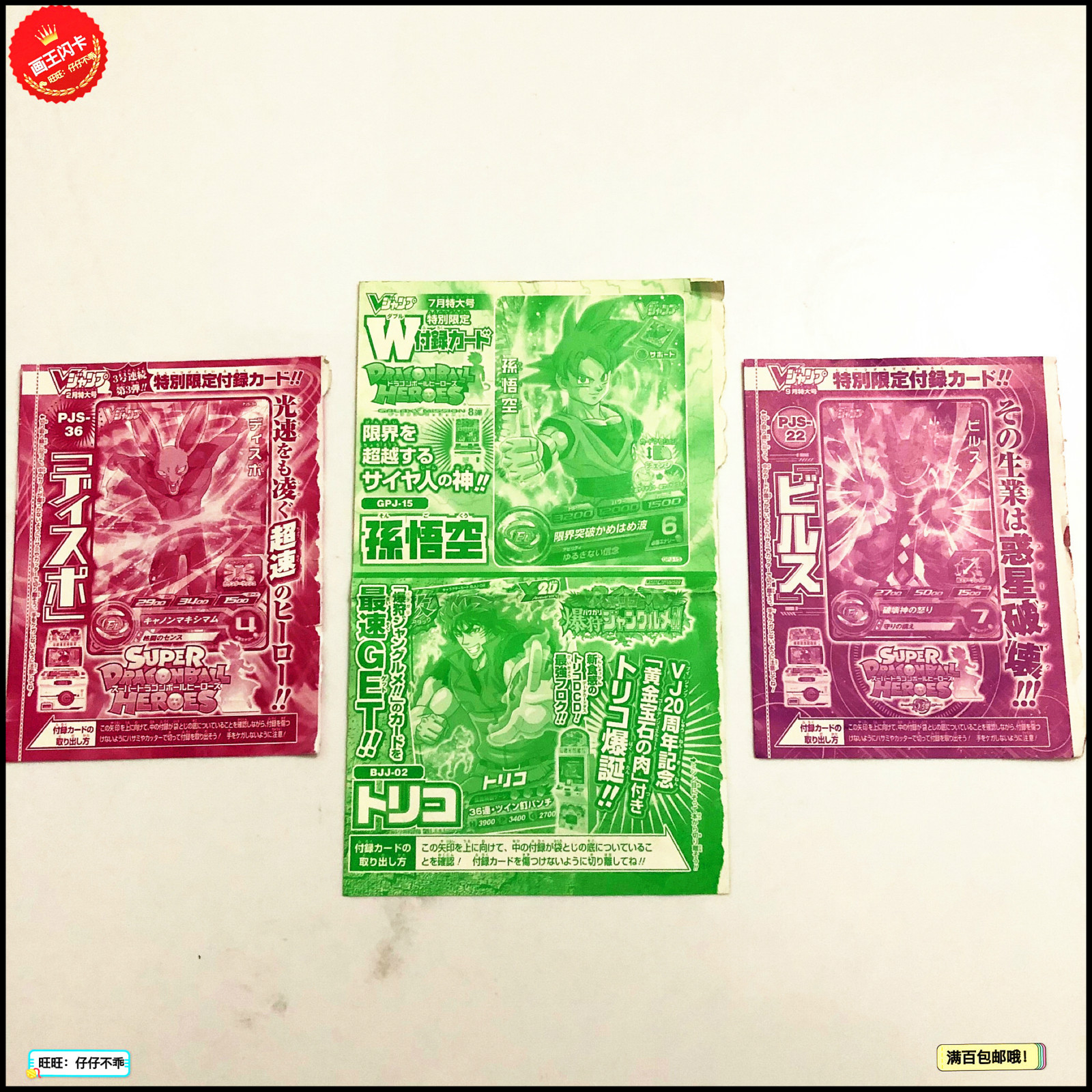 Japan Original Dragon Ball Hero Card Beerus Goku Toys Hobbies Collectibles Game Collection Anime Cards