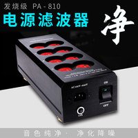 Taiwan Yyaudio Fever Power Filter HiFi Audio Purifier Power Strip Socket All Imported Accessories