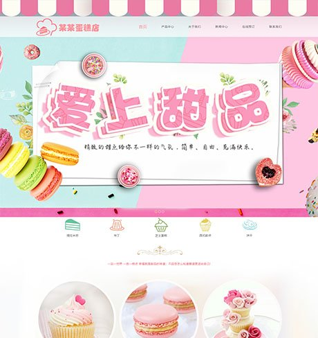 【TP蛋糕店网站模板】美食甜点蛋糕店企业自适应手 机端网站ThinkPHP源码