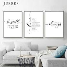 Библейский стих настенная художественная галерея набор из 3 плакатов и принтов быть по-прежнему любовь терпеливая я с вами всегда Писание н...