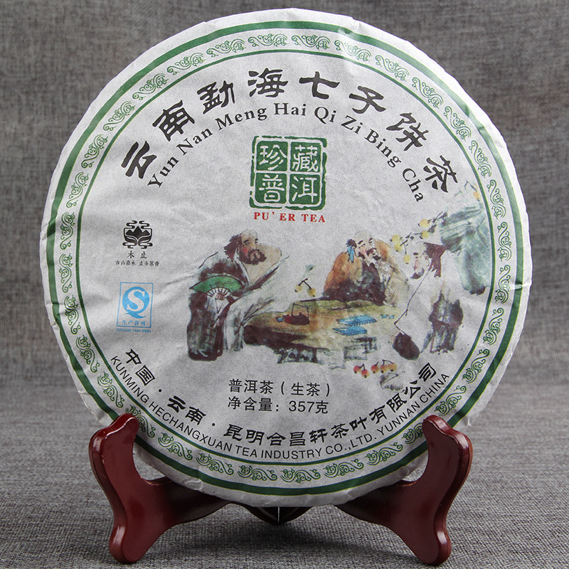 2017 Yunnan Menghai Qizi Cake Raw Pu'er Tea Collection Shen Pu-erh Tea 357g 1