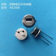 50 個〜 100 ピース/ロットRE200B RE200B P 200BP新オリジナル人体赤外線焦電センサー