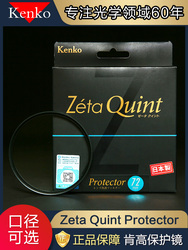 Kenko Zeta Quint Protector Filter 67MM 72MM 77MM 82MM Factory Wholesale price for Camera Accessories