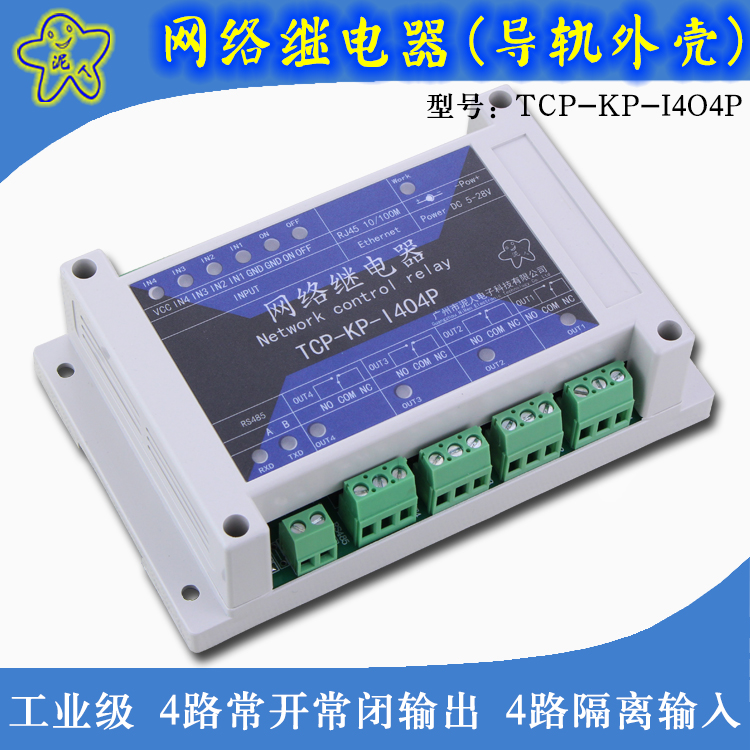 Industrial Grade 4-way Network Relay Module Timing Delay Remote Control TCPIP Network Switch 485 Switch