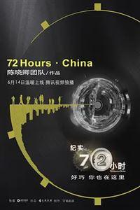 纪实72小时(中国版)第二季[更新至11集]
