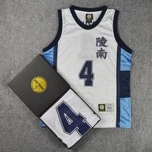 Anime Slam Dunk Ryonan UOZUMI 4# Basketball Jersey Cosplay