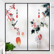 Chinese-Glass-Sticker Frosted-Film Opaque-Decoration Shading-Window Transparent Bathroom