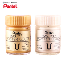 Pigment Pentel-Gold-Powder Calligraphy-Painting Special-Purpose Professional JAPAN Advanced