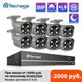 Система видеонаблюдения Techage, 8 каналов, 5 МП, HD, POE, NVR, двустороннее аудио, ии, распознавание лица, комплект наружных IP-камер видеонаблюдения