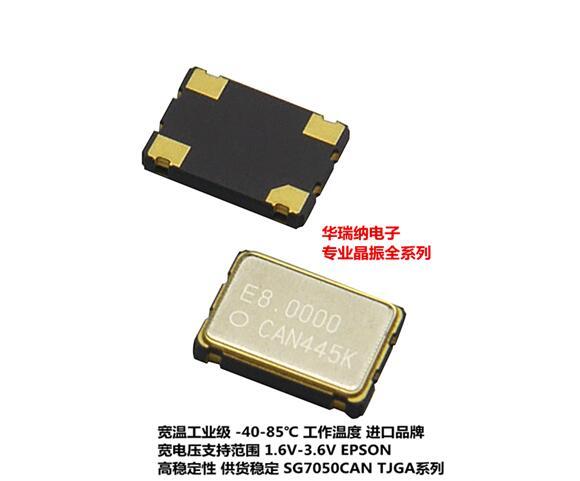 Промышленный активный чип, кварцевый генератор 5*7 8 m 8 МГц 8,000 МГц 5070 7050, 4 контакта epson