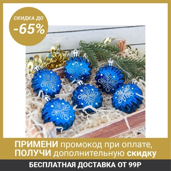 """Christmas tree decoration """"Cookies with a snowflake"""" (set of 6 PCs) 4x5 cm blue 3575995 Decoration"""