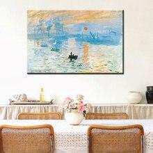 Картина на холсте с изображением рассвета Клода Моне