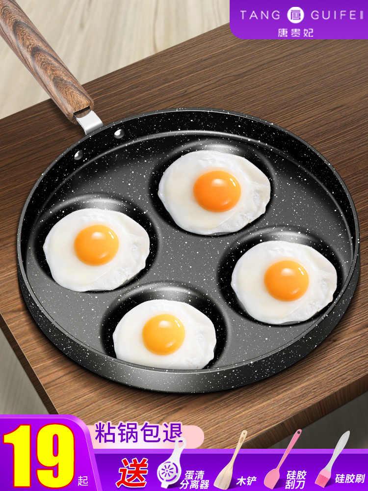 Машина для жарки яиц, гамбургеров, пористый антипригарный горшок, маленький горшок для вареников, домашний мини-чайник для завтрака, пельменей, артефакт для жарки яиц