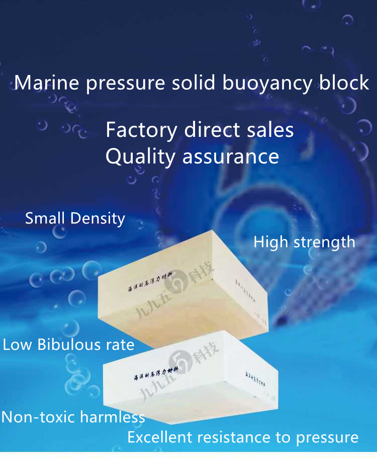 Solid Buoyancy Material Block SBN-045Glass Beads Polyurethane-Welcometo Customize Size 1m*1m*1m