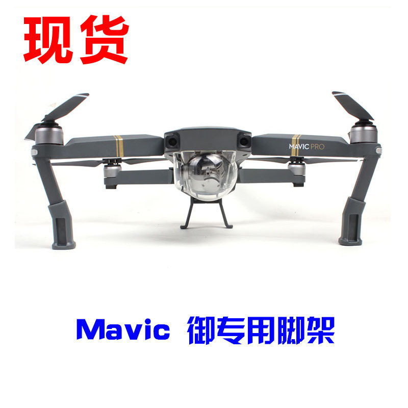 Dji Yulai Mavic Pro Extra High Growth Foot Stool Safe Landing Holder Unmanned Aerial Vehicle Extend Foot Stool