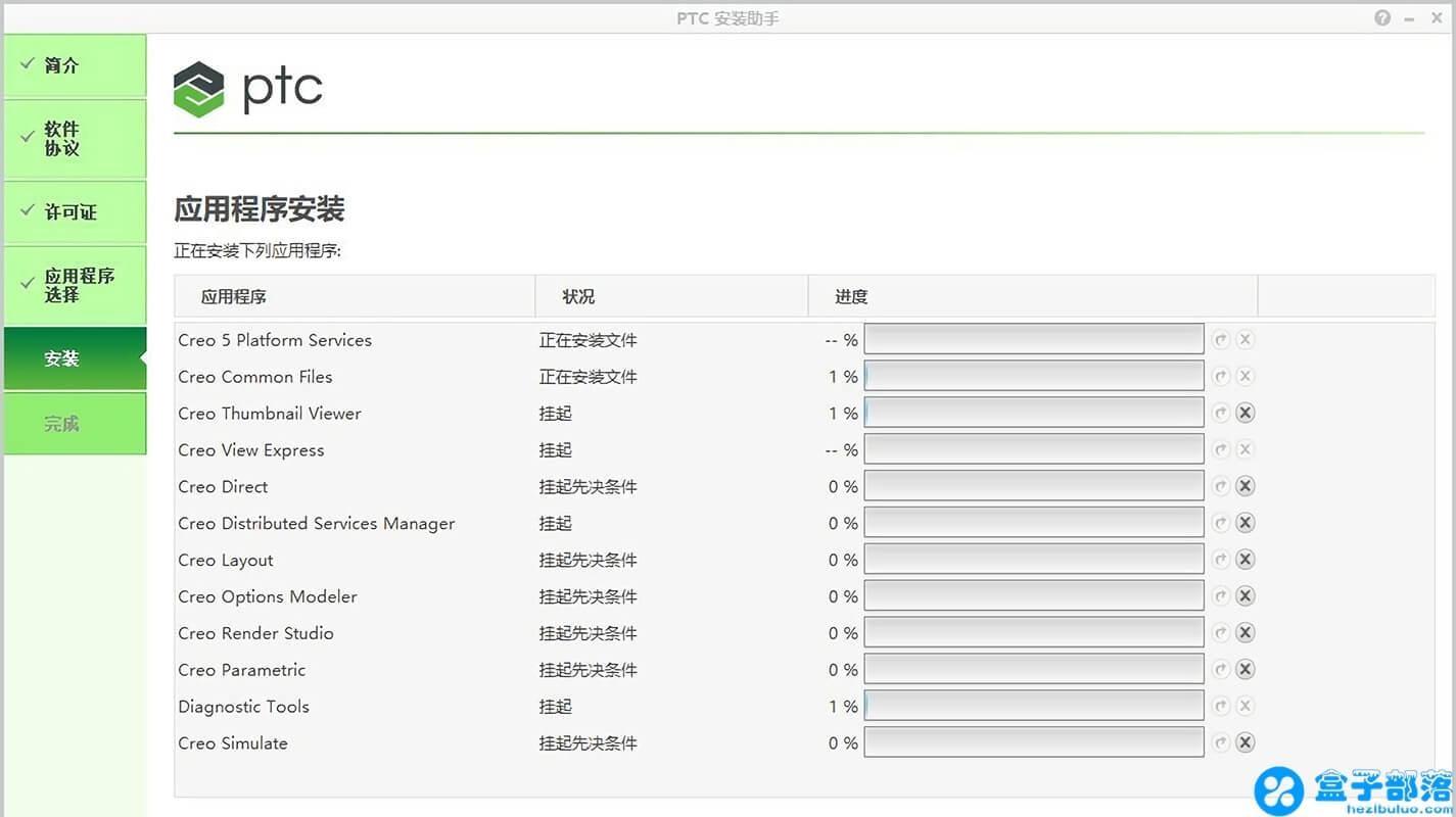 Creo 6.0 功能强大的三维设计软件