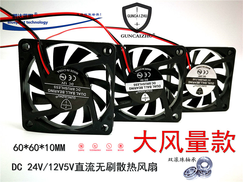 GUNCAIZHU 6010 6 cm * <font><b>60</b></font> 10 <font><b>mm</b></font> dual ball bearing large air volume 12 v to 5 v chassis cooling <font><b>fans</b></font> image