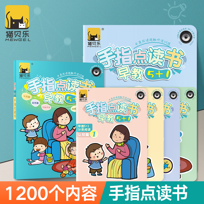 Maobeile Children Chinese Translation Point Reading Machine Learning Machine Baby Infants Early Education Reading Machine Voiced